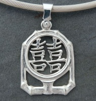 483PSB Pendant Chinese Double happiness Symbol in 925 Ag Sterling Silver resembling a Bamboo frame on twisted Silver wire neckband